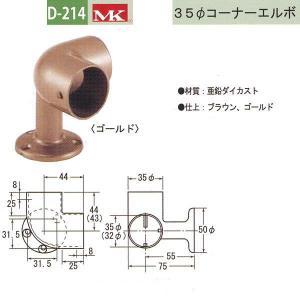 丸喜金属 MK 32φコーナーエルボ バリアフリー用品 亜鉛ダイカスト D-214 interiortool