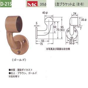 丸喜金属 MK 35φL型ブラケット止(左か右) バリアフリー用品 亜鉛ダイカスト D-215 interiortool
