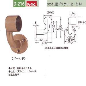 丸喜金属 MK 32φL型ブラケット止(左か右) バリアフリー用品 亜鉛ダイカスト D-216 interiortool