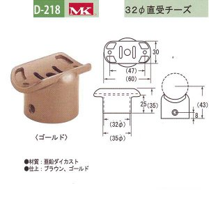 丸喜金属 MK 32φ直受チーズ バリアフリー用品 亜鉛ダイカスト D-218 interiortool