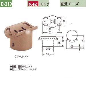 丸喜金属 MK 35φ直受チーズ バリアフリー用品 亜鉛ダイカスト D-219 interiortool
