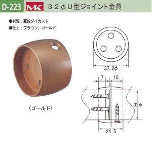 丸喜金属 MK 32φU型ジョイント金具 バリアフリー用品 亜鉛ダイカスト D-223 interiortool