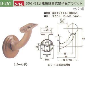 丸喜金属 MK 35φ・32φ兼用脱着式壁半受ブラケット バリアフリー用品 亜鉛ダイカスト+樹脂カバー D-261 interiortool