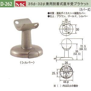 丸喜金属 MK 35φ・32φ兼用脱着式直半受ブラケット バリアフリー用品 亜鉛ダイカスト+樹脂カバー D-262|interiortool