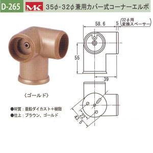 丸喜金属 MK 35φ・32φ兼用カバー式コーナーエルボ バリアフリー用品 亜鉛ダイカスト+樹脂 D-265 interiortool