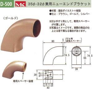 丸喜金属 MK 35φ・32φ兼用ニューエンドブラケット バリアフリー用品 亜鉛ダイカスト+樹脂カバー D-500 interiortool