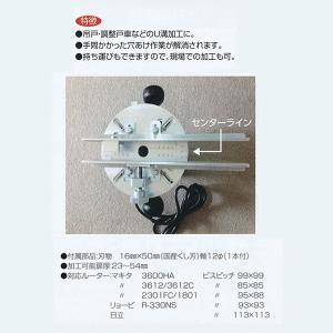 丸喜金属 かこう上手 ルータ用U溝加工治具|interiortool