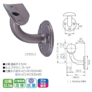 丸喜金属 52.5mmタイプ 35Φ・32Φ兼用 壁半受ブラケット D-221 interiortool