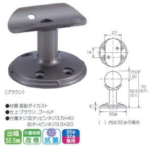 丸喜金属 52.5mmタイプ 35Φ・32Φ兼用 壁半受ブラケット D-222|interiortool