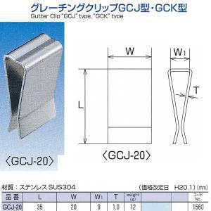 水本機械 グレーチングクリップ GCJ型 GCJ-20 NO.1560|interiortool