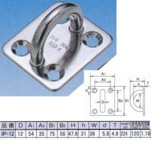 水本機械 アイプレート ステンレス金具 IP-12 NO.771|interiortool