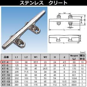 水本機械 クリート ステンレス金具 KT-4 NO.898|interiortool