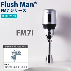 ミナミサワ フラッシュマン FM7シリーズ FM7I INAX UF-2/UF-3型/UF-4型 フラッシュバルブ用|interiortool