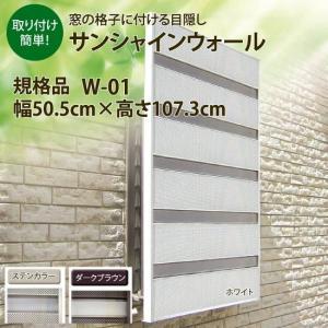 森村金属 サンシャインウォール W-01 目隠しルーバー 幅505mm×高さ1073mm|interiortool