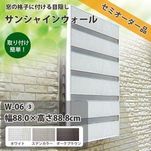 森村金属 サンシャインウォール セミオーダー 幅88.0×高さ88.8cm W-06-3 目隠しルーパー|interiortool