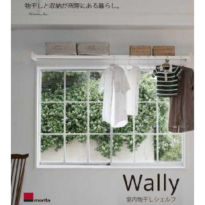 森田アルミ工業 多目的シェルフ Wally 収納と物干しの一体型 W1910 送料無料 代引き不可|interiortool