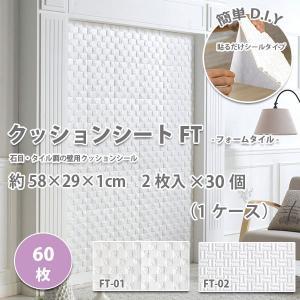 クッションシート FT -フォームタイル- FT-01 FT-02 どちらか 約58 × 29 × 1cm 60枚入り 1ケース 【送料無料】|interiortool