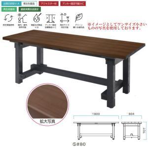 ミヅシマ リサイクルテーブルN #80 間口1800×奥行804×高さ707mm 246-0120|interiortool