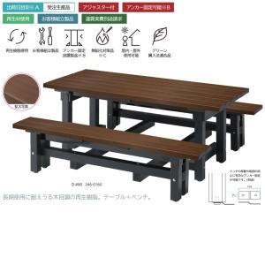 ミヅシマ リサイクルデュオN テーブル+ベンチ #67 間口1800×奥行1616×高さ707mm 246-0150|interiortool