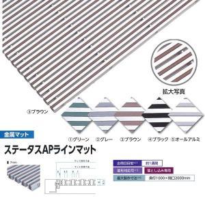 ミヅシマ工業 落とし込みマット 金属 ステータスAPラインマット 7mm 平米単価|interiortool