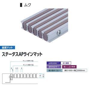 ミヅシマ工業 落とし込みマット 金属 ステータスAPラインマット ムク 平米単価|interiortool