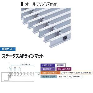 ミヅシマ工業 落とし込みマット 金属 ステータスAPラインマット オールアルミ 7mm 400-0090 平米単価|interiortool
