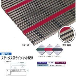 ミヅシマ工業 落とし込みマット 金属 サイレントマット Aタイプ 平米単価|interiortool