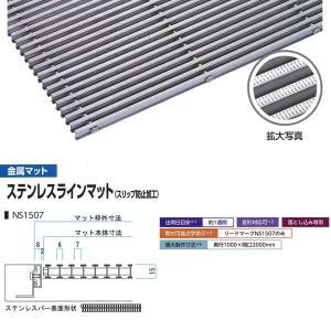 ミヅシマ工業 落とし込みマット 金属 ステンレスラインマット(スリップ防止加工) NS1507 高さ15mm ピッチ7mm 400-0150 平米単価|interiortool