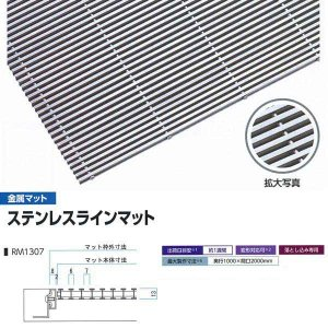 ミヅシマ工業 落とし込みマット 金属 ステンレスラインマット RM1307 高さ13mm ピッチ7mm 400-0200 平米単価|interiortool