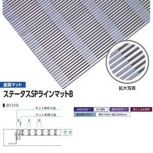 ミヅシマ工業 落とし込みマット 金属 ステータスSPラインマットB B1310 高さ13mm ピッチ10mm 400-0510 平米単価|interiortool