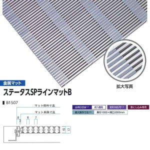 ミヅシマ工業 落とし込みマット 金属 ステータスSPラインマットB B1507 高さ15mm ピッチ7mm 400-0520 平米単価|interiortool