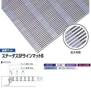 ミヅシマ工業 落とし込みマット 金属 ステータスSPラインマットB B1510 高さ15mm ピッチ10mm 400-0530 平米単価|interiortool