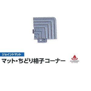 ミヅシマ工業 ジョイントマット マット・ちどり格子 コーナー 70×70×13mm 1つ|interiortool
