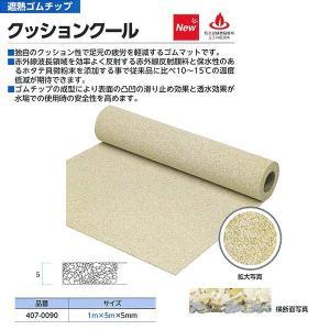 ミヅシマ工業 クッションクール 407-0090 1m×5m×H5mm ブラウンMI×|interiortool