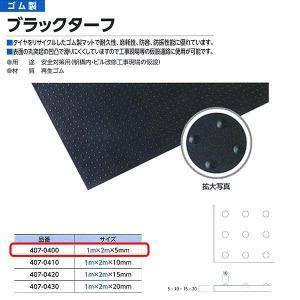 ミヅシマ工業 ブラックターフ 407-0400 ゴム製マット 1m×2m 5mm厚|interiortool