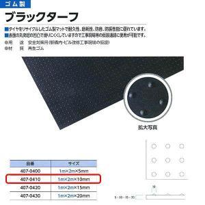 ミヅシマ工業 ブラックターフ 407-0410 ゴム製マット 1m×2m 10mm厚|interiortool
