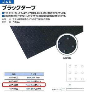 ミヅシマ工業 ブラックターフ 407-0420 ゴム製マット 1m×2m 15mm厚|interiortool