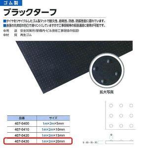 ミヅシマ工業 ブラックターフ 407-0430 ゴム製マット 1m×2m 20mm厚|interiortool