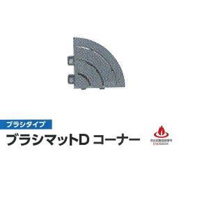 ミヅシマ工業 ジョイントマット ブラシタイプ ブラシマットD コーナー 75×75×21mm|interiortool