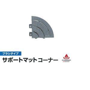ミヅシマ工業 ジョイントマット ブラシタイプ サポートマット コーナー 75×75×21mm|interiortool