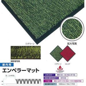 ミヅシマ工業 屋内用 エンペラーマット 600×900mm