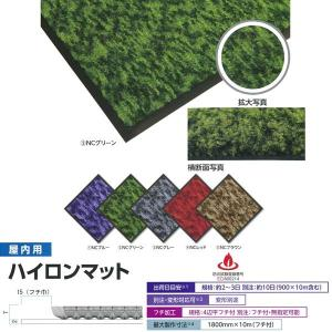 ミヅシマ工業 屋内用 ハイロンマット 600×900mm