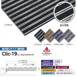 ミヅシマ工業 金属マット Clic-19(ニードルパンチタイプ) 巻き取りタイプ(屋内用) 平米単価|interiortool