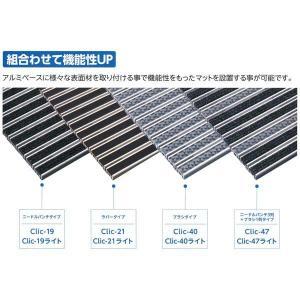 ミヅシマ工業 金属マット Clic-19(ニードルパンチタイプ) 巻き取りタイプ(屋内用) 平米単価|interiortool|02