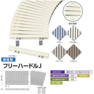 ミヅシマ工業 グレーチング 樹脂製 フリーハードルJ 直線 151〜249×515mm (曲線は要お問い合わせ)