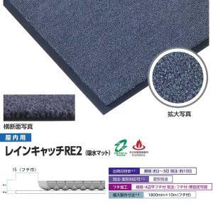 ミヅシマ工業 屋内用 レインキャッチRE2 吸水マット 600×900mm 494-1010