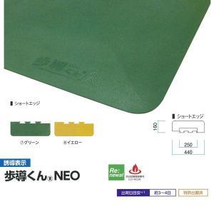 ミヅシマ 歩導くん NEO ショートエッジ 160×440×高さ7mm|interiortool