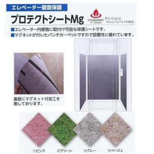 ミヅシマ工業 エレベーター壁面保護 プロテクトシートMg マグネット付きパンチカーペット オーダーサイズ  平米単価(サイズにより価格変)|interiortool