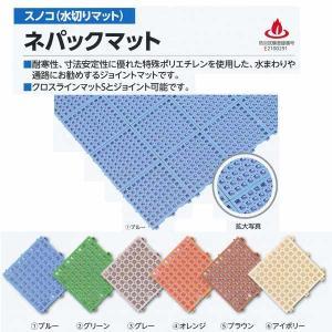 ミヅシマ工業 水まわりや通路にジョイントマット ネパックマット 本体 150×150mm 13mm厚 1つ|interiortool