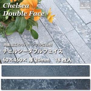 チェルシーダブルフェイス グレー 60mm ×450mm ×厚さ20mm 18枚入り1箱|interiortool